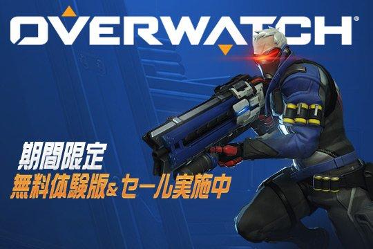 オーバーウォッチ: 無料体験版の事前ダウンロード開始、DL版の1000円割引セールも(PS4)