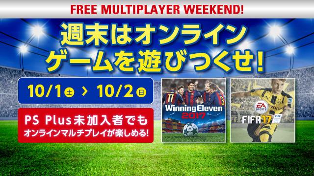 PS Plus未加入でもオンラインがプレイできるイベントを10月1日から開催、全PS4タイトルが対象