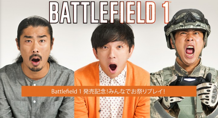 bf1-event-02
