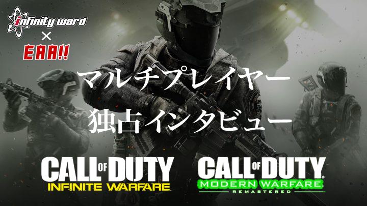 『CoD:IW』&『CoD:MWリマスタード』マルチプレイヤー独占インタビュー(武器性能差は?など)