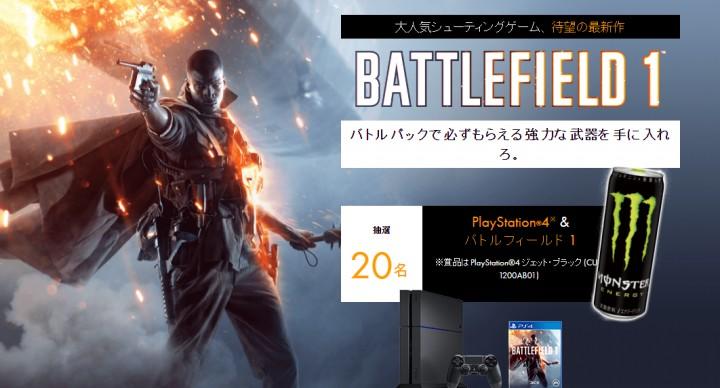 BF1: PS4のみだった「モンスターエナジー」コラボがPCとXbox Oneにも対応