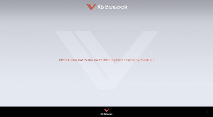 Volskaya Industries