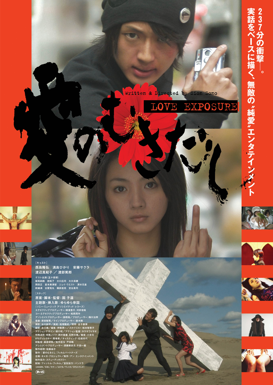 Poster do filme Love Exposure