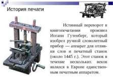 http://i1.wp.com/fs00.infourok.ru/images/doc/312/311384/640/img4.jpg?resize=223%2C167&ssl=1