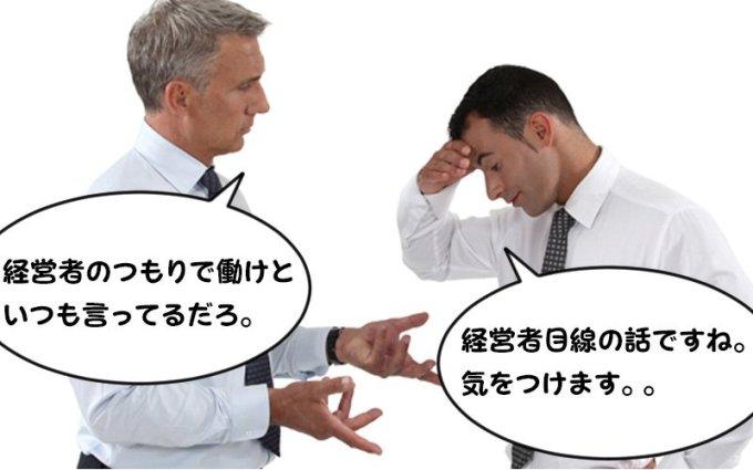 経営者目線_compressed