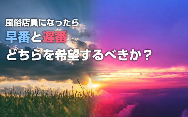 fw_早遅_top