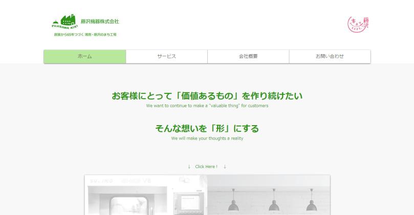 FireShot Capture 4 - 藤沢機器株式会社 ホームページ - http___www.fujisawakiki.com_