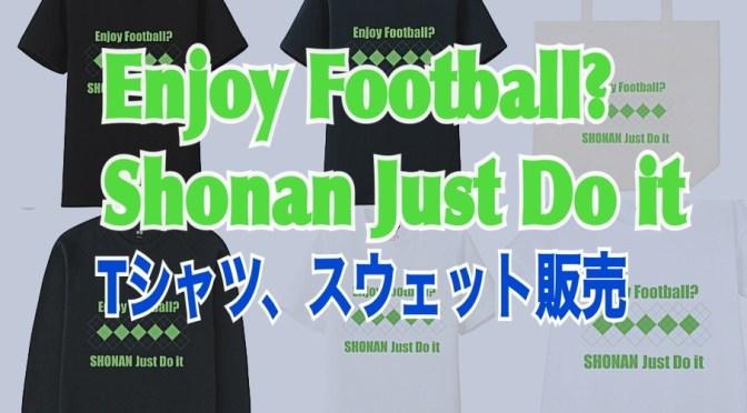 「Enjoy Football?」Tシャツ、スウェット、トートバッグを販売(UTmeシリーズ第一弾)
