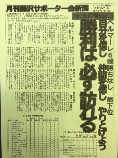 藤沢サポーター会新聞5月号