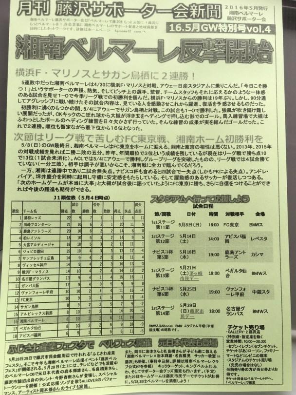 藤沢サポーター会新聞5月GW特別号