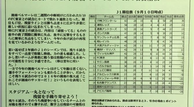 「湘南は最後まで諦めない」サポーター会新聞9月号発行