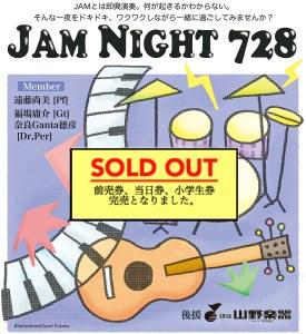 jamnight728_soldout