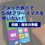 SIMフリー-001