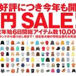 ZOZOUSED年末年始1円セール