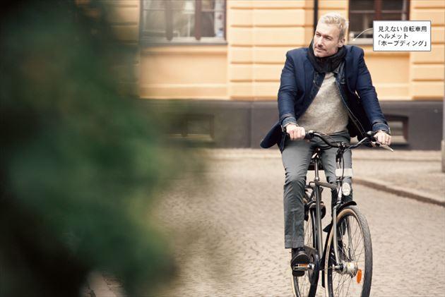 ホーブディング見えないヘルメットを装着して自転車に乗る男性