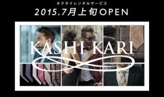 ネクタイレンタルサービス「KASHI KARI(カシカリ)」のプレス画像1
