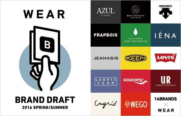 WEARスポンサーシップ制度「BRAND DRAFT」バナー画像