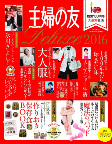 DX2016_cover-367x470