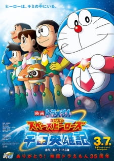 Doraemon Movie 35 Nobita no Space Heroes BD Sub Indo