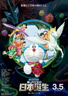 Doraemon Movie 36 Shin Nobita no Nippon Tanjou BD Sub Indo