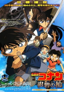 Detective Conan Movie 11: Jolly Roger in the Deep Azure Sub Indo
