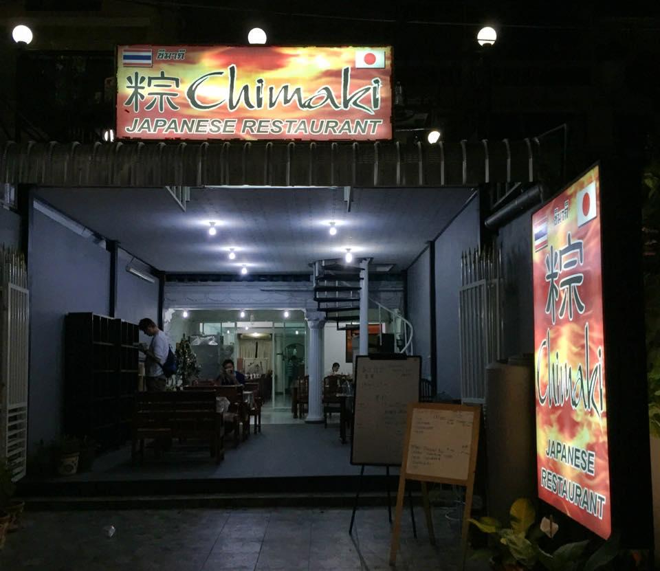 パタヤ日本料理・粽(ちまき)