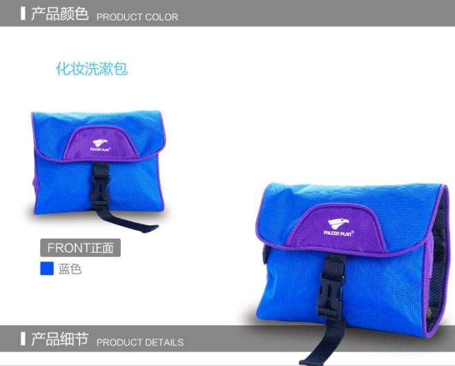猎鹰计划  洗漱包蓝色产品展示