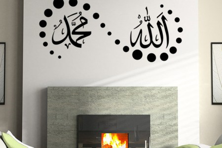 free shipping islamic muslim words decals home stickers murals vinyl applique wall decor arabic islamic wall