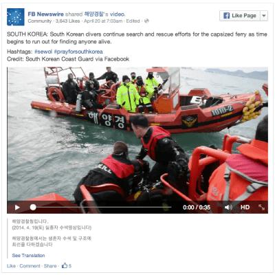 Facebook Newswire