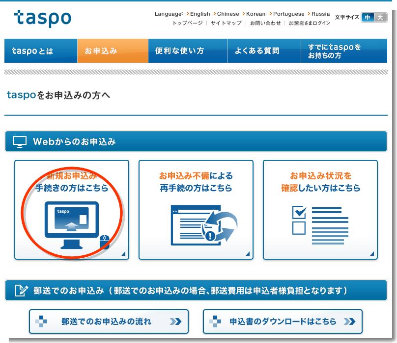 taspo|お申込み (1)