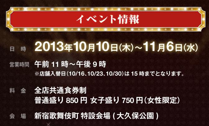 大つけ麺博 日本一決定戦2 (2)