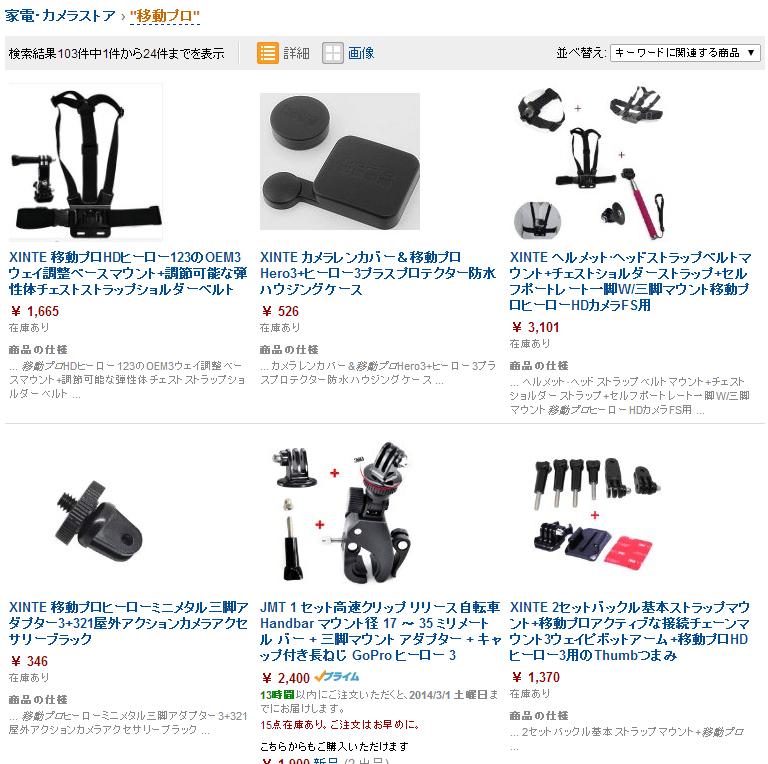GoPro激安2