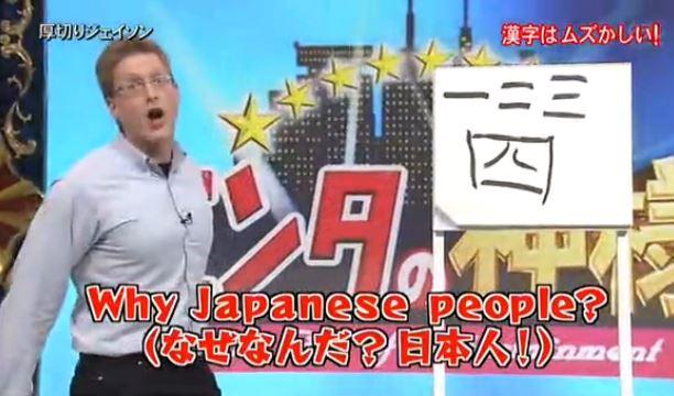 Atsugiri Jason 2 ネトウヨが厚切りジェイソンに「帰国しろ」とTwitterで罵声 日本をdisられると発狂する人々