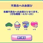 パズ松さん、4/20〆のお詫びサービス「松」6個獲得をお忘れなく