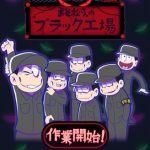 おそ松さんのブラック工場、アニメと同タイトルのゲームを早速レビュー