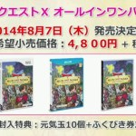 『ドラゴンクエストX オールインワンパッケージ』8月7日に発売決定。価格は4,800円