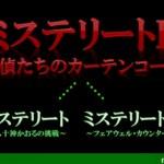 5pb.元ケイブ浅田氏のXbox One向け新作『ミステリートF 探偵たちのカーテンコール』&『サイコパス』を発表