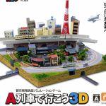 3DS『A列車で行こう3D』ダウンロード版が発売。2つのシナリオが遊べる体験版も登場