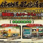『ナルティメットストーム レボリューション』PS3体験版の配信日が7月2日に決定。7月23日まではオンライン対戦も可能!