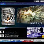 PS4/PS3『真・三國無双7 エンパイアーズ』公式サイトがオープン!本作が貰える新参戦武将の予想キャンペーンもスタート