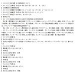 坂口博信氏の新作タイトルは『テラバトル』?商標が確認される