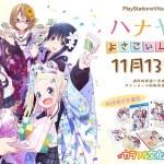『ハヤナマタ よさこいLIVE!』発売日決定。第1弾PVや初回限定生産版の情報が公開