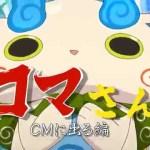 3DS『妖怪ウォッチ2 元祖/本家』TVCM「コマさんもんげー篇」「2でる篇(15/30秒)」公開