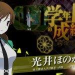 PS Vita『魔法科高校の劣等生 OOO』光井ほのか&北山雫が登場する第3弾TVCM