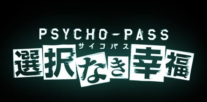 psychopass_140822