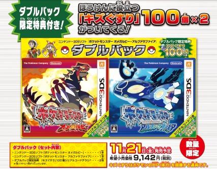 pokemon-oras-wp_140904