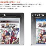 『閃の軌跡』DL版がセールで2,800円に!PS Plus 加入者ならさらに30%オフの1,960円!