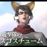 『ベヨネッタ2』タッグクライマックスに「ロダン」参戦。前作Wii U版には「フォックスコスチューム」も収録