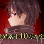 『ソードアート・オンライン -ホロウ・フラグメント-』全世界40万本突破記念TVCM