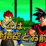 『ドラゴンボール ゼノバース』第2弾PV(2/5発売ver)公開